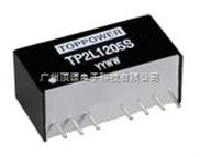 隔离电源模块TP2L1205S