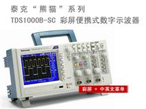 泰克TDS1012C-SC彩屏便携式示波器