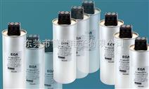 美国EGA去谐波电力电容器