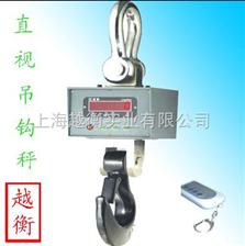 OCS上海电子吊秤,行车吊秤,行车吊秤厂家