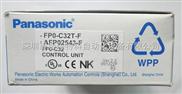 FP0-C32T-供应松下可编程控制器FP0-C32T