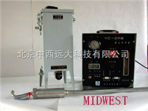 烟尘采样器 国产 型号:WF9YC2A库号:M252241