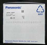 FPX-C60T-供应松下可编程控制器FPX-C60T