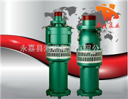 QY型充油式潜水电泵厂家