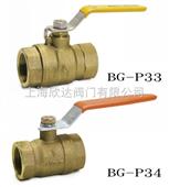 台湾317青铜/黄铜球阀BG-P33 / BG-P34