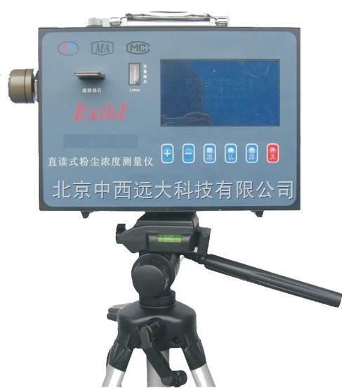 粉尘浓度测试仪/直读式粉尘浓度测量仪/全自动粉尘测定仪() 型号:CFY7-CCHG1000(C