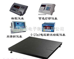 """DCS香川*产品""""蚌埠0.5吨电子地磅""""巢湖1吨电子地磅秤,池州2吨电子磅秤报价"""