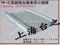供应:南昌10吨单层小地磅,上姥20吨电子地磅称,膺潭30吨标准式小地磅
