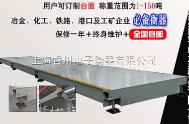 上海200吨国标电子汽车衡厂家、松江30吨标准式电子汽车地磅报价