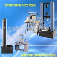 济南中创工业微机拉力试验机,电线拉力试验机,拉力测试仪
