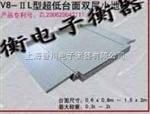 DCS地台面地磅『超低台面地磅厂家』低台面地磅价格≡上海电子磅称