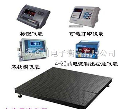 上海产销1吨电子磅秤(20吨电子地磅称报价)