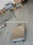 TCS不锈钢电子台秤(扬州不锈钢台秤)宿迁1吨不锈钢台秤价格