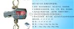 OCS-XC安徽挂秤–10吨吊挂秤厂家【超划算价格】5吨吊挂磅秤价格