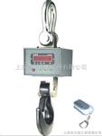 OCS北京吊钩称–15T吊称厂家【聚划算价格】30T吊磅总价