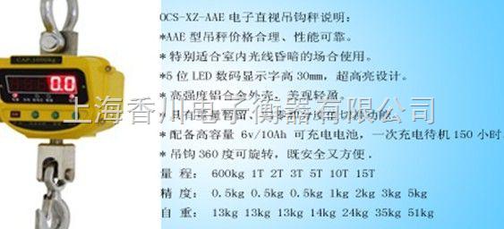 重庆挂称–重庆15T挂称厂家【品质保证】重庆5T挂称价格