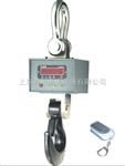 OCS系列吊挂秤【挂磅秤厂家】电子挂秤价格'安徽吊秤