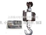 OCS系列1吨无线吊钩秤『无线打印2吨吊钩秤厂家』3吨无线电子吊秤价格/挂钩秤