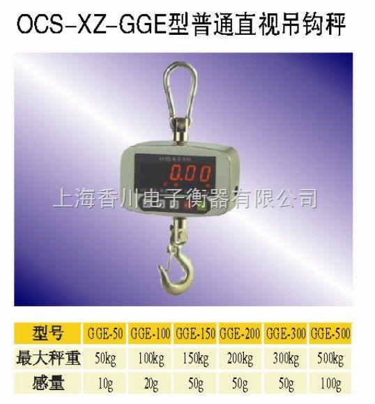 小吊秤『300公斤直视小量程厂家』30公斤电子吊秤价格,电子秤