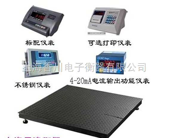 0.5吨小地磅秤,上海松江那里电子磅买?5吨地磅秤价格