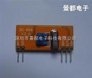 超再生无线接收模块RC-R04