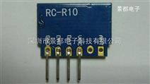 超再生无线接收模块RC-R10