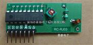 超再生无线接收模块RC-RJ03