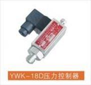 [特价]18D系列压力控制器