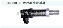 JCJ200JC 绝对湿度传感器