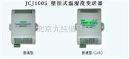 JCJ100S 壁挂式温湿度变送器