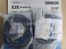欧姆龙圆柱形接近开关E2E系列OMRON传感器