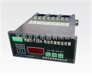 KMD-Y系列电机智能监控器