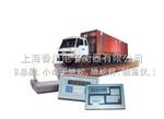 SCS材质好舟山市200吨汽车衡,福州市30吨汽车地镑、莆田市60吨汽车镑秤