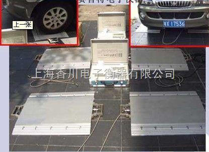 电子汽车磅(清远市200吨吨便携式汽车衡)(东莞市200吨便携式地磅)优良品质