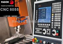 fagor8055数控系统、伺服驱动系统