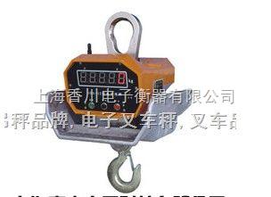 吊秤/精度高1吨电子吊钩秤/2吨直视型电子吊秤/3吨直视耐高温吊秤价格