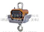 OCS-XC-F吊秤/精度高1吨电子吊钩秤/2吨直视型电子吊秤/3吨直视耐高温吊秤价格