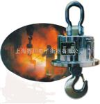 OCS-XC-H耐高温型电子吊秤|抗高温吊秤|无线耐高温吊秤价格