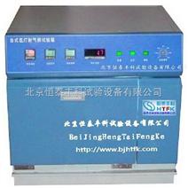 氙灯耐气候试验箱/氙灯耐候试验箱