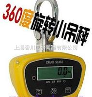 OCS-XC-G300公斤直视吊秤,2吨直显吊秤哪里有卖,上海哪里有吊秤厂家