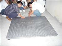 DCS-XC-A(0.8X0.8m)3吨电子地磅/0.5kg2400元/台(10吨电子磅秤价格)