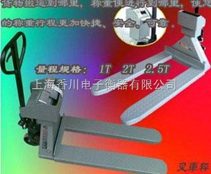 品质保证(3吨不锈钢叉车秤)(0.5吨不锈钢叉车秤)香川品牌