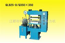 平板硫化机厂家/平板硫化机生产商