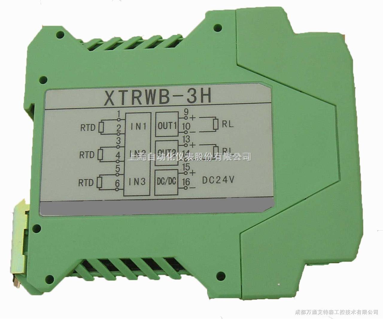 三路温度变送器xtrwb-3h