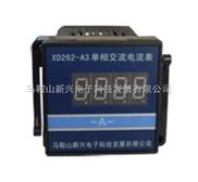 XD262-数字式单相电流表