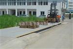 """SCS钢材厂专用80吨汽车衡""""60吨汽车磅秤、50吨汽车过磅秤、30吨汽车地磅秤"""""""