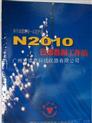 N2010色谱工作站
