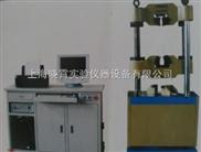 供应特价、优质WAW系列微机控制电业伺服万能材料试验机