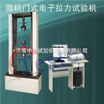 薄膜拉力试验机|山东薄膜拉力试验机|济南保鲜膜拉力试验机