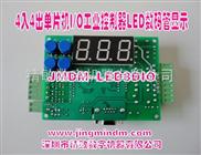 JMDM-LED8DIO-LED数码管显示 参数可调8点单片机I/O工控板